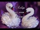 Лебедь из лент ENG SUB Swan from tape Марина Кляцкая