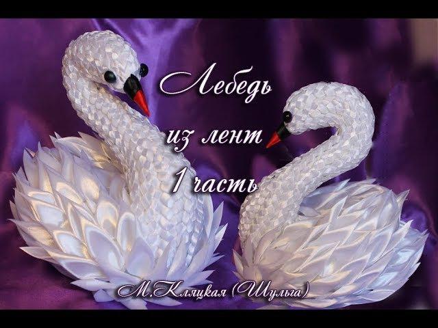 Лебедь из лент /(ENG SUB)/ Swan from tape/ Марина Кляцкая