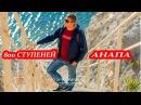 800 ступеней Анапа Спуск к Черному морю