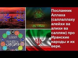 Посланник Аллаха (саллаллаху алейхи ва алихи ва саллям) про , Иранские народы и и ...