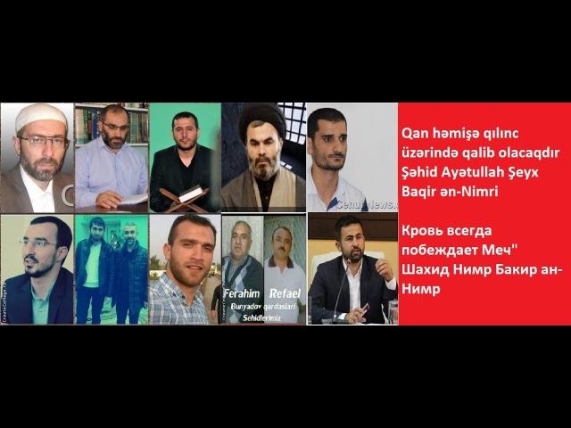 Lebbeyk Huseyn Lebbeyk! Azerbaycanlı Tutsak Mücahid İslam Alimlerine İthafen