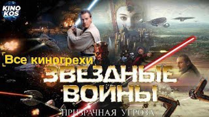 Все киногрехи и киноляпы Звездные войны: Скрытая угроза