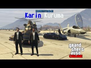GTA ONLINE - Краш тест Kuruma. Тюремный налет. Ограбление 2017