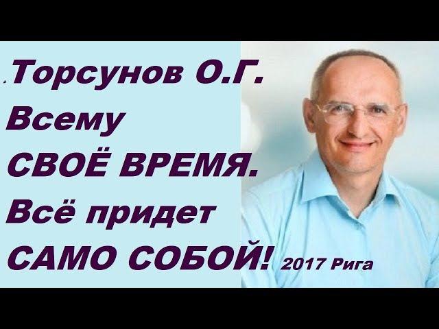 ЗНАНИЯ от О.Г. Торсунова. Всему СВОЁ ВРЕМЯ. Всё придет САМО СОБОЙ! 12 июля 2017 Рига, Латвия