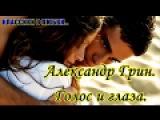 Классики о любви... Александр Грин. Голос и глаза.