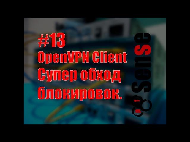 PFsense 13 OpenVPN Client. Умный обход блокировок. Самый лучший роутер для OpenVPN.