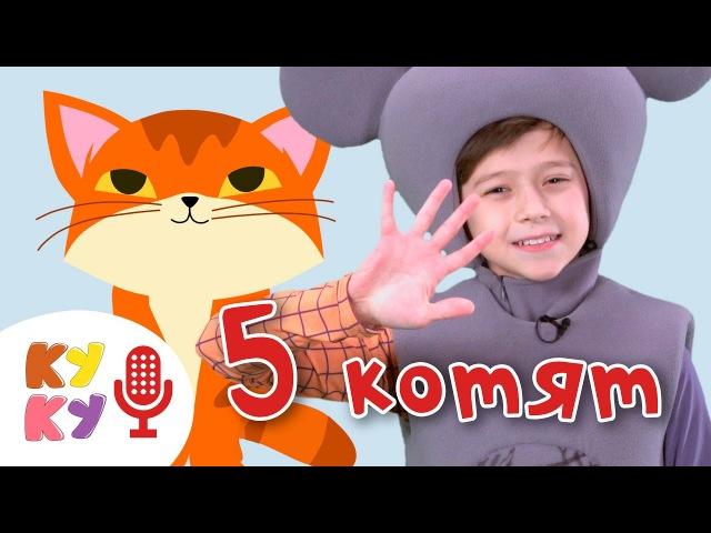 КУКУТИКИ - 🎤КАРАОКЕ - Пять котят🎼 - Five little kittens - cats song - karaoke - песенка про котят
