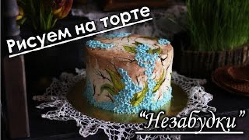 Торт Незабудки Рисуем по мастике легко и просто