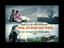 21 «Город, который умер вчера...» - документальный фильм News Front