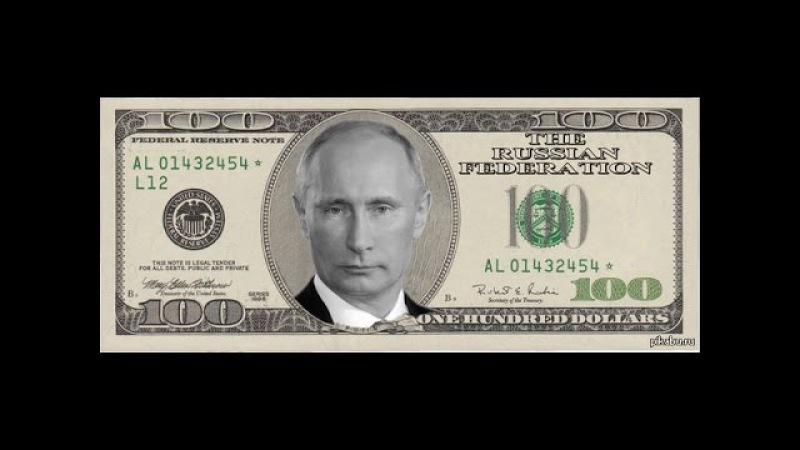 ПУТИН вложил в американскую экономику 100 миллиардов долларов (2017)