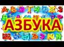 Учим буквы. Алфавит для детей.3 часть
