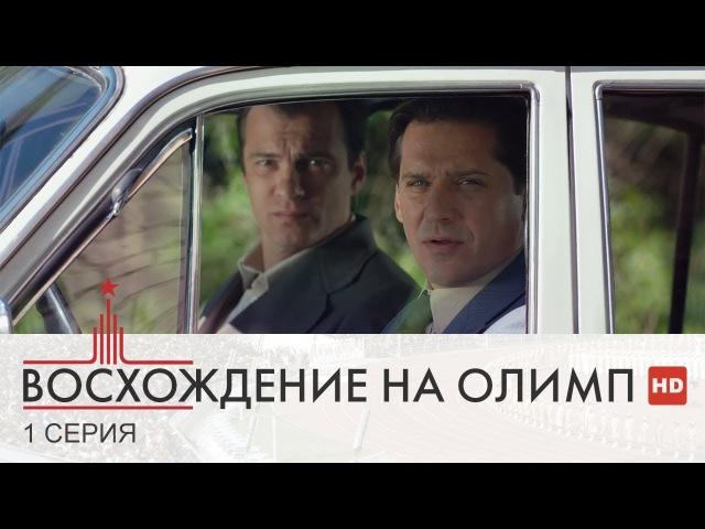 Восхождение на Олимп   1 Серия   Сериал в HD