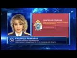 Следственный Комитет прокомментировал смерть кемеровского студента