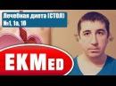 EKMed Лечебная диета СТОЛ №1 Язвенная болезнь желудка и двенадцатиперстной ки