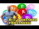 Норма витаминов для спортсменов Витамины в питании для спорта Денис Семенихин yjhvf dbnfvbyjd lkz d gbnfybb