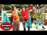 ऐ गोरी आज रावण मराई | Bhojpuri Devi Geet | Bhojpuri Devigeet 2016 | Sunny Kumar Shaniya