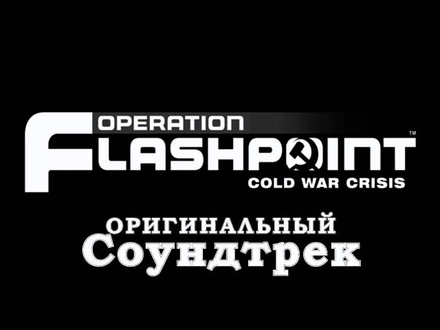 Seventh - Decide (Operation Flashpoint OST)