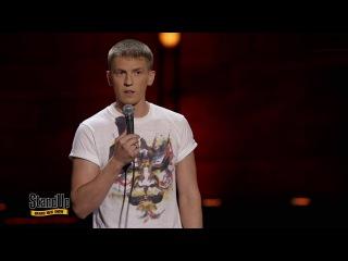 Stand Up: Алексей Щербаков - О кавказском ресторане, службе в спецназе, о 23 февраля