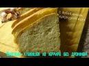 Вкусный хлебушек на кефире, без дрожжей, с добавлением кукурузной муки.