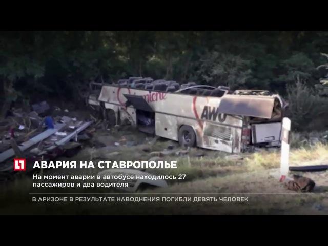 На Ставрополье водитель ВАЗ-2110 выехал на встречную полосу и столкнулся с Neoplan