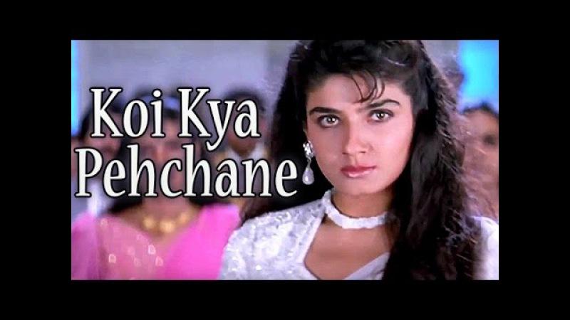 Koi Kya Pehchane Video Song | Saajan Ki Baahon Mein | Kumar Sanu | Rishi Kapoor, Raveena Tandon | HD