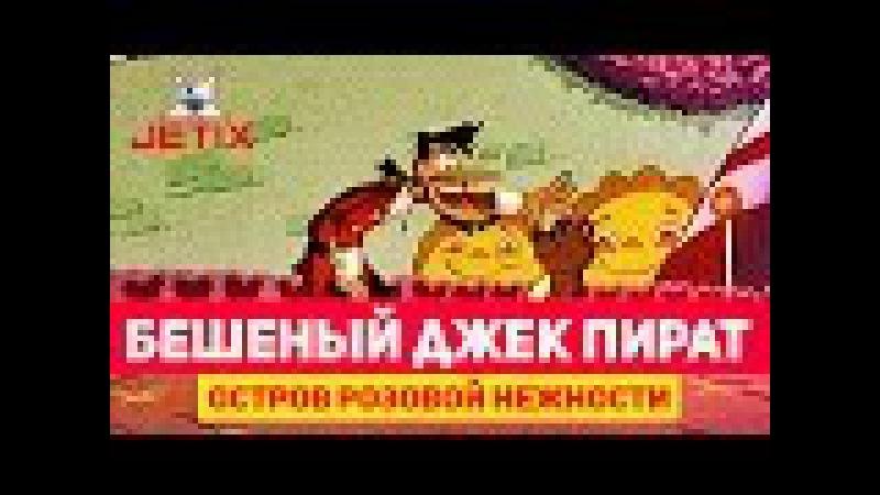Бешеный Джек Пират - 12 Серия (Остров Розовой Нежности)