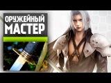 Оружейный Мастер - Меч Сефирота Масамунэ Final Fantasy VII - Man At Arms на русском!