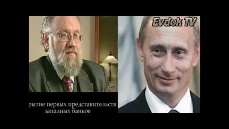 Запрещённый к показу в России документальный фильм 2017 про Путина » Freewka.com - Смотреть онлайн в хорощем качестве