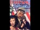 Богач бедняк фильм 1 серия 'Семья' 1982