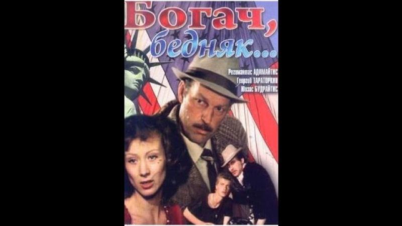 Богач, бедняк, фильм 1 серия 'Семья' 1982