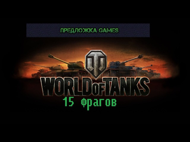 1 против 15 на Hotchkiss H35 (World of Tanks)