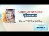 Юлия Бонина. Активный рекрутинг Вконтакте. Школа успеха Biosea