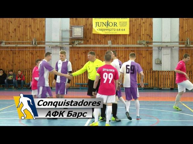 АФК Барс - Conquistadores (20.05.2017)