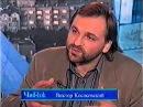 Чак Пик Виктор Косаковский