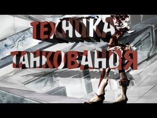 RF ONLINE (РФ ОНЛАЙН, RFO): ТЕХНИКА ТАНКОВАНИЯ БД И НЕ ТОЛЬКО
