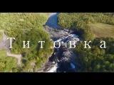 река Титовка Мельничный каскад