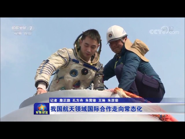 Matthias Maurer, Samantha Cristoforetti 中国航天 - 我国航天领域国际合作走向常态化