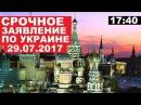 CPOЧHOE 3AЯBЛEHИE ПO УKPAИHE BBEДEHЫ CAHKЦИИ 29 07 2017