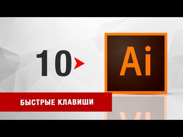 Уроки Adobe Illustrator. 20 быстрых клавиш которые должен знать каждый. Часть 2