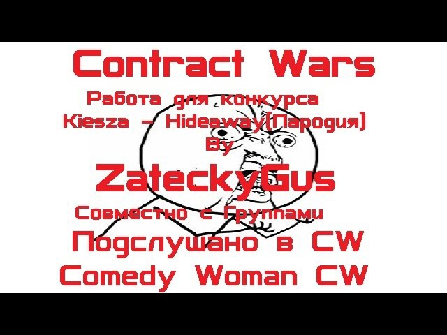 HideAway (Пародия) Contract Wars Montage By ZateckyGus