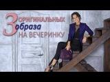 3 незабываемых новогодних образа! / Советы стилиста