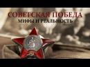 Алексей Исаев. Советская Победа: Мифы и реальность