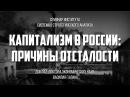 Капитализм в России Причины отсталости В. Галин, А. Фурсов, Д. Перетолчин