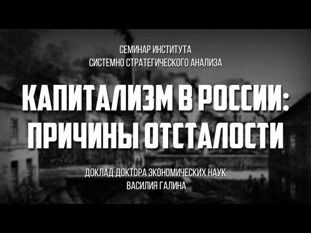 Капитализм в России: Причины отсталости (В. Галин, А. Фурсов, Д. Перетолчин)