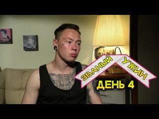 Званый ужин. День 4. Николай Фėдоров. (01.06.2017)