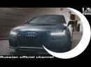 Audi I Ночь пожирателей рекламы Ролики из коллекции 2017 года