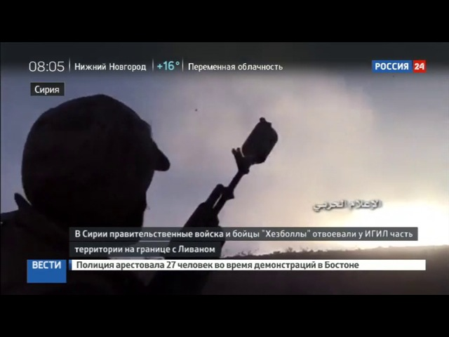 Новости на «Россия 24» • В Сирии на границе с Ливаном от террористов освобождены 87 квадратных километров