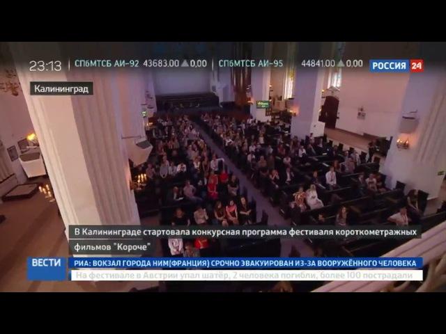 Новости на «Россия 24» • Кинофестиваль Короче в Калиниграде открывает новые имена