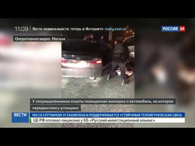 Новости на «Россия 24» • В столице полицейские обезвредили банду автоугонщиков