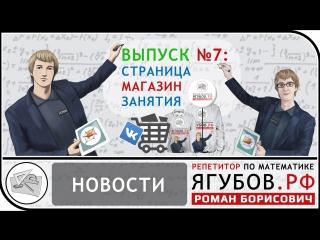 Ягубов.РФ — НОВОСТИ №7: Занятия. Магазин. Страница. Перестановка ◆ №14.7